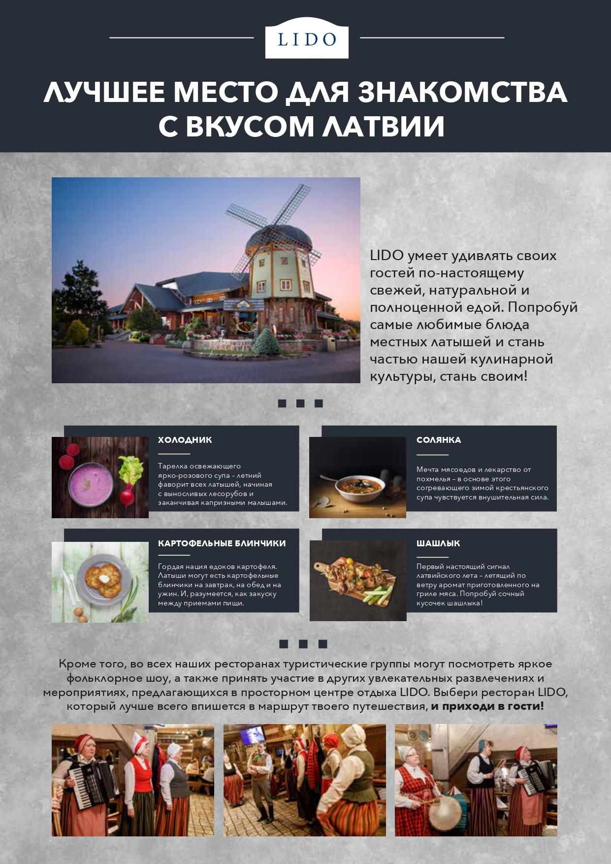 LIDO_turistu_grupam__RUS_page-0001.jpg