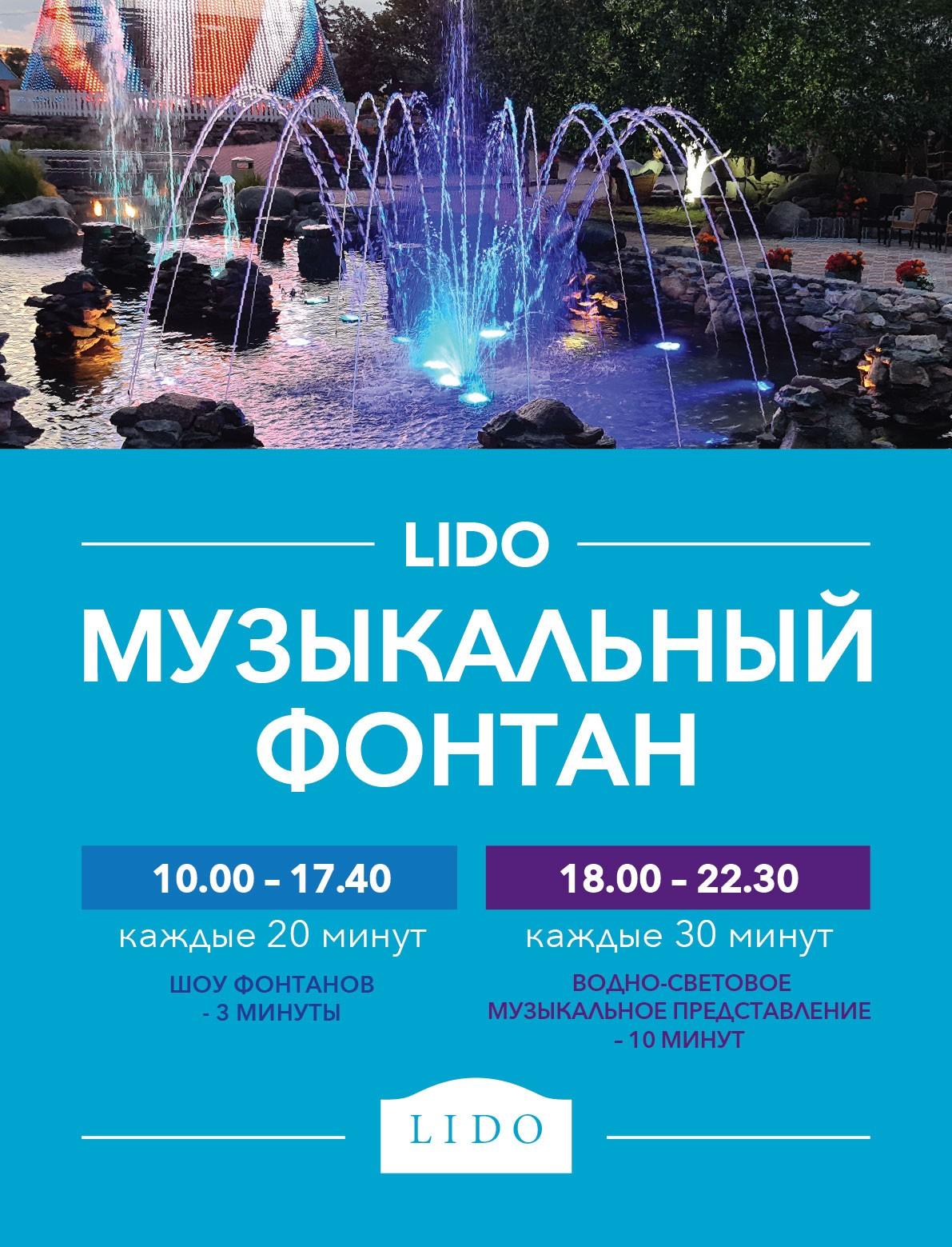 Struklaka-LIDO-WEB--07.2020-RU.jpg